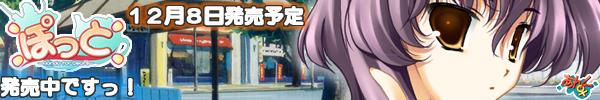 「ぽっと -Rondo for Dears-」ミラー