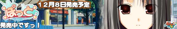 ぽっと -Rondo for Dears-